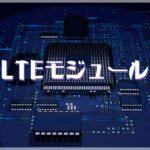 IoTで使えるLTEモジュール