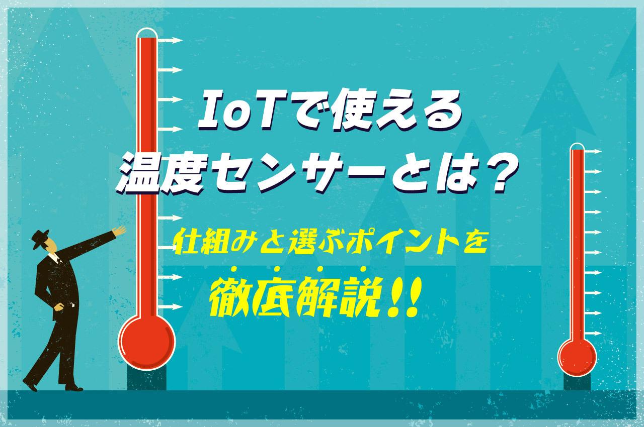 IoTで使える温度センサーとは?仕組みと選ぶポイントを徹底解説