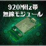 920MHz帯無線モジュール