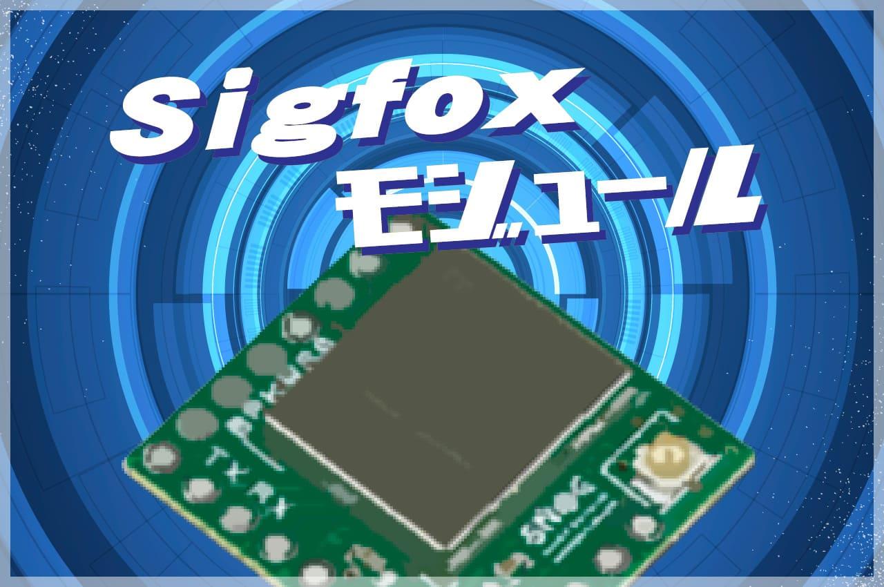 IoTに使えるSigfoxモジュール