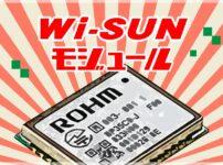 Wi-SUNモジュール