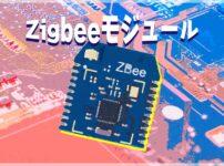 Zigbeeモジュール