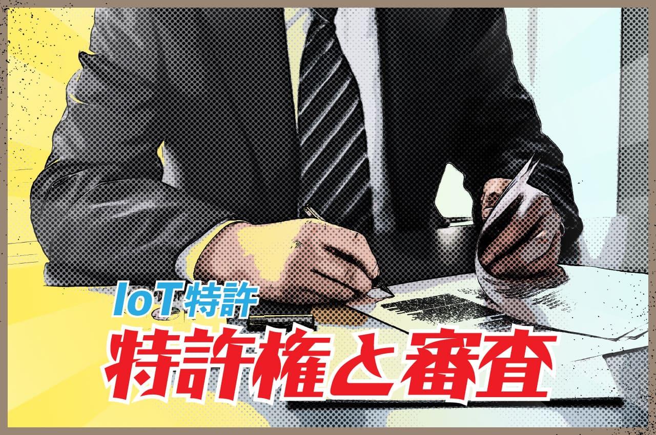 IoT技術の特許権と審査