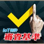 IoT特許の審査基準