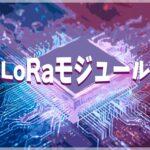 LoRaWan